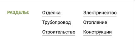 Разделы калькулятора на главной
